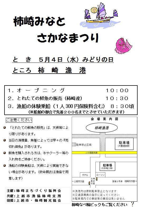 柿崎チラシ1