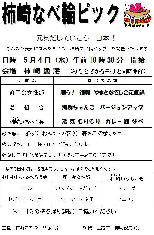 柿崎チラシ2