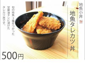 地魚タレカツ丼