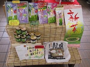 緑茶ジャム「あさイチ」土山道の駅にて販売中