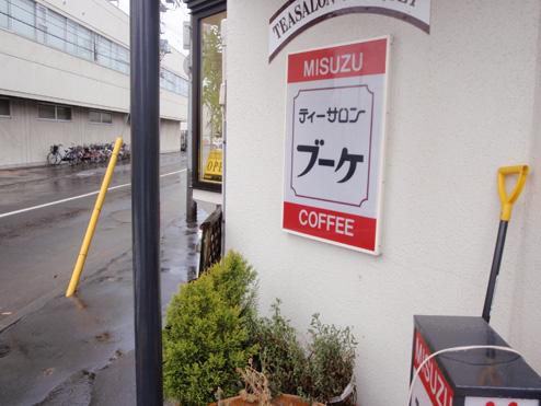 画像趣味シャーちゃんと喫茶店ブログ1