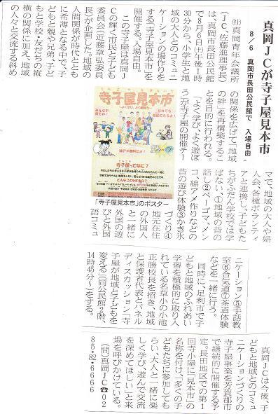 真岡新聞7.29寺子屋見本市