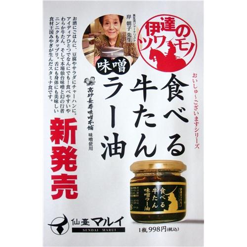 jp0925牛タンラー油POP
