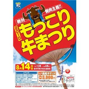 jp0925mokkori2010.jpg