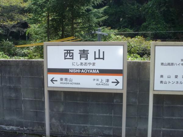 西青山駅ホーム1