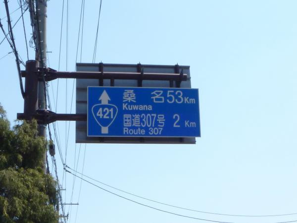 国道421号