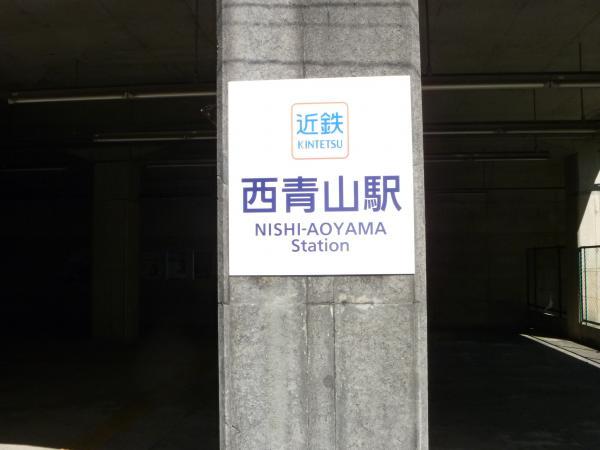 西青山駅前2