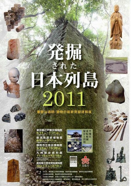 発掘された日本列島2011チラシ