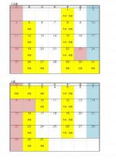 H23-12月1月の予定表