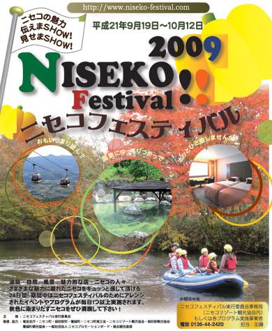 niseko_fes.jpg