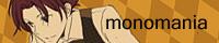 モノマニア:千歳眠子様