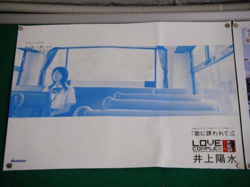 恒見営業所内にあった井上陽水さんのポスター。古っ!!
