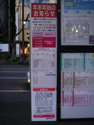 赤坂門にて年末年始のお知らせ