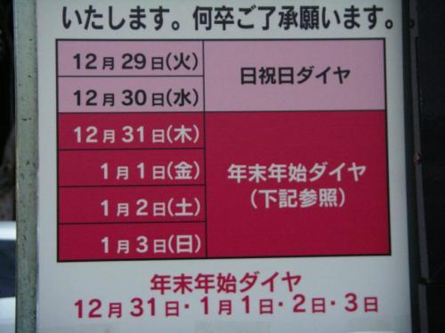 同じく赤坂門にて。今年は4日間も特別ダイヤです・・・(トホホ)。