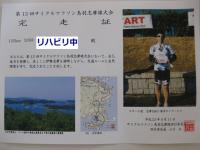 toba_20110912132911.jpg