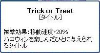 Trick or Treat効果