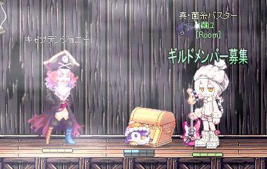 船長の宝♪
