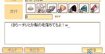 ☆のつく人にテロ!w