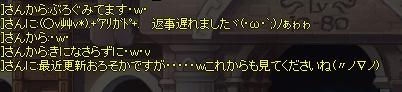 アリ(●´・ω・)(●´_ _)ガト♪