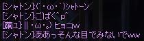 シャトンちゃん・・・w