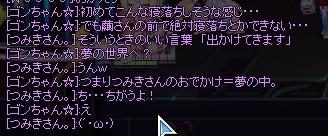 夢の中に?w