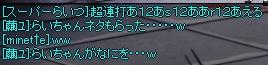 2 らいちゃん・・・・w