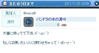 11 wayaさんから・・・