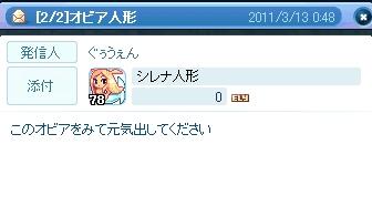 3 ぐぅぐぅからオピア?w