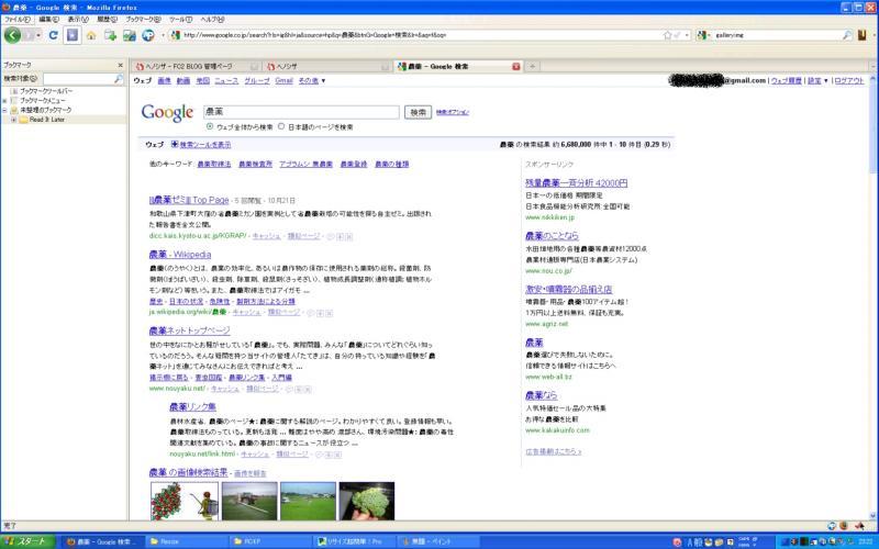 農薬google(ログイン)_R