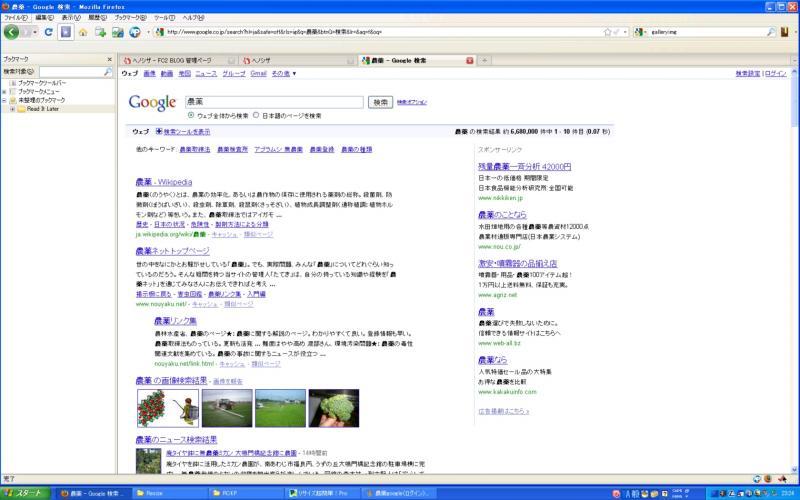 農薬google(ログアウト)_R