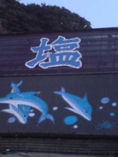 20110907 日本海の塩