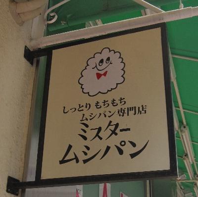 2010・06・14蒸しパンa