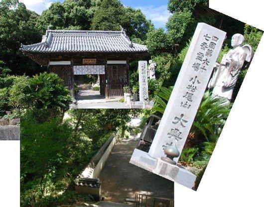2010・09・25大興寺2