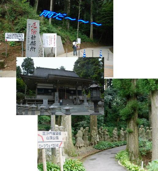 2010・09・25雲辺寺1