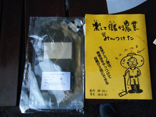 玄米アミノ酸農法