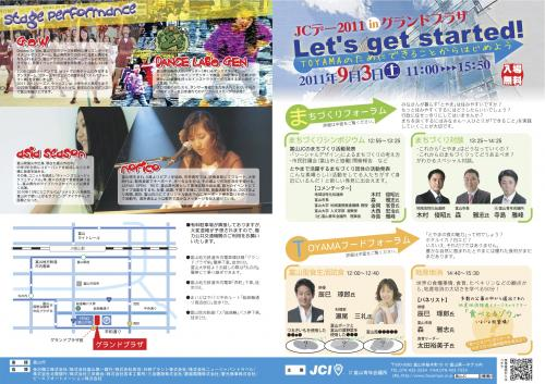 20110714_JCデーパンフ+のコピー+2_convert_20110903022539