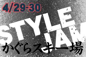 stylejam_banner.jpg