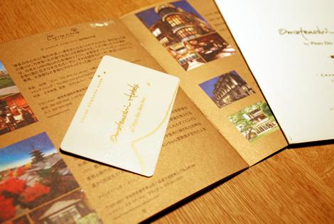 蘇州園からメンバーズカード