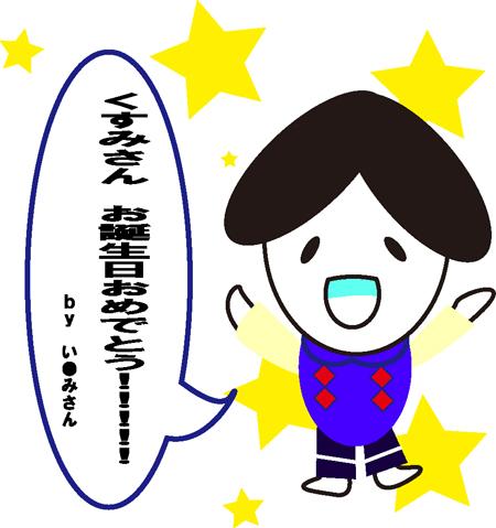 おめでとう!!!