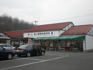 農産物直売所嵐山