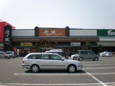 食の駅 篭原店