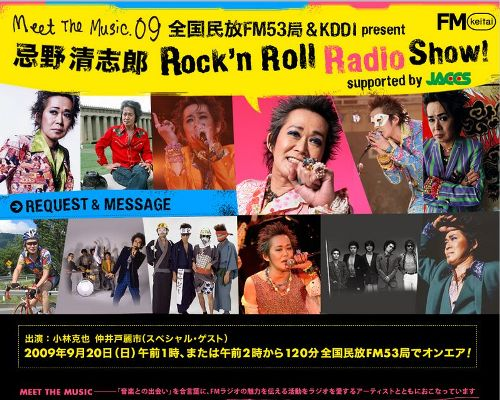 kiyoshiro_radio