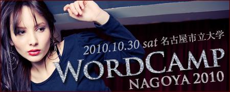 WordCamp_Nagoya2010Banner.jpg