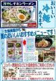冷麺_コンパ