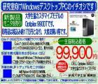 Optiplex990DT.jpg