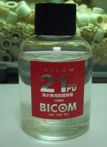 バイコム2120100203