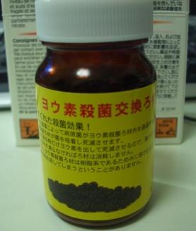 ヨウ素殺菌20100224