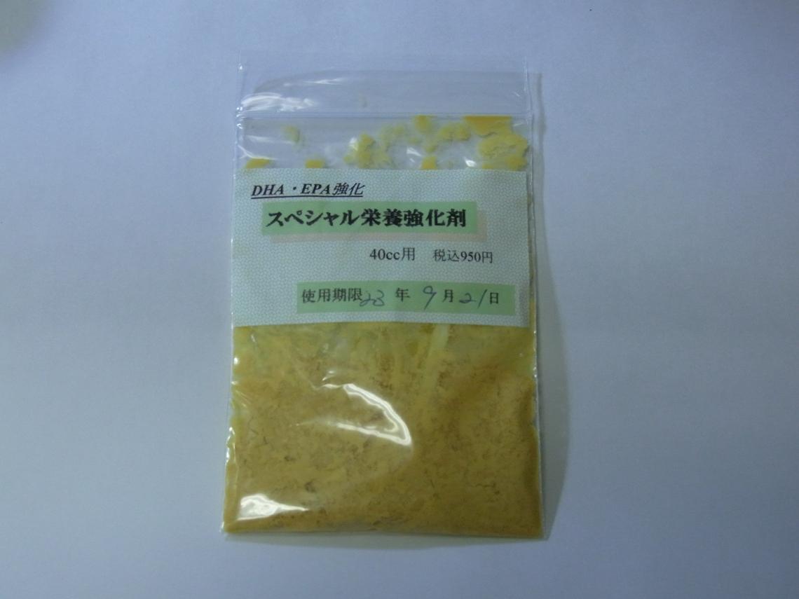 栄養強化剤20100923