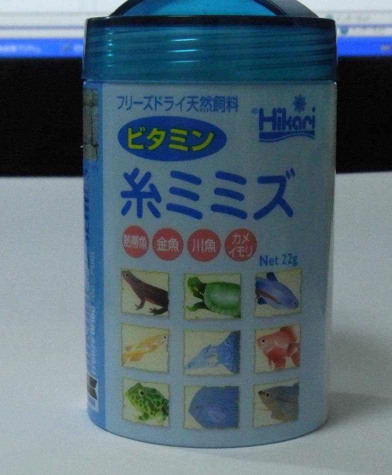 乾燥糸ミミズ20110310