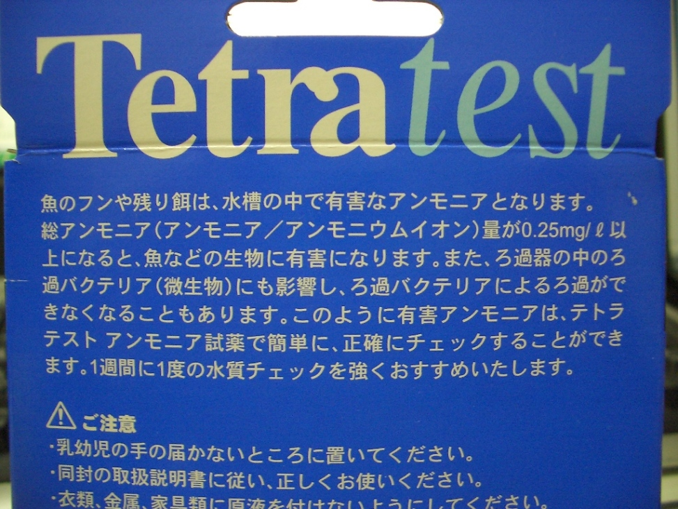 TetraTest20100116